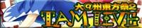 TAM3-0069_Banner