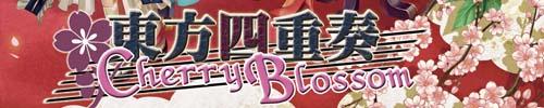 C87 [TAMUSIC] 東方四重奏 Cherry Blossom