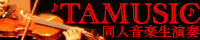 TAMUSIC Banner 200-40