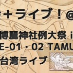 15.06.06(土)~ 台湾ライブ2days レポート