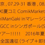 New Event / イベント日程スケジュール ver161201