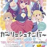 2016.10-12 / ANIME / 地上波アニメ「ガーリッシュナンバー」/ OP Violin