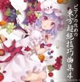 TAM3-0157 ピアノのための東方超絶技巧曲集4