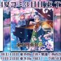 13.08.12 (月)C84夏コミ3目目 東T50a TAMUSIC