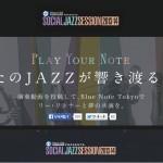 【動画】Blue Wind (Jan Jun Hammer)演奏動画投稿企画