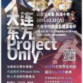 19.02.23(土)幻想空聞集 風海小祭 in中国大連