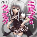 TAM3-0092 ニャル子さんのクラシック