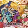 TAMUSIC TAM3-0123 東方四重奏 Cherry Blossom
