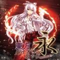 TAM3-0124 東方バイオリンロック永-NAGARAE-