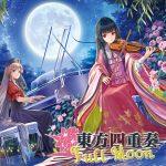 TAM3-0147 東方四重奏 Full Moon / CD