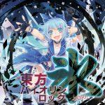 TAM3-0154 東方バイオリンロック 氷-KORI- / CD