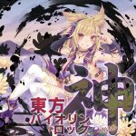 TAM3-0163 東方バイオリンロック 神-KAMI- / CD
