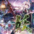TAM3-0167 東方バイオリンロック 妖-AYAKASHI-