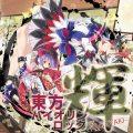 TAM3-0175 東方バイオリンロック 輝-KAGAYAKI-