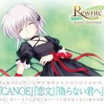 【商業】key Rewrite 公式サウンドトラック参加