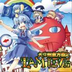 TAM3-0069 大⑨州東方祭2 TAM LIVE