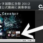 【商業】カンヌ国際広告祭 受賞作品動画参加