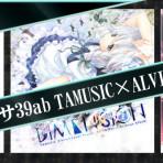 【即売会】12.08.11 C82夏コミ 東サ39a TAMUSIC