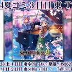 13.08.12(月)C84夏コミ3目目 東T50a TAMUSIC