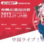 13.08.02-04 成都マンガゲームアニメフェア