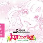 13.09.14-15(土日) 大ぽぷかる展(ぽぷかる3/愛知県主催) ライブ