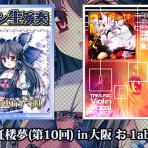 14.10.12(日)東方紅楼夢(第10回) in大阪 お-1ab+LIVE