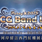 14.12.31(水)ACG Band Live party 2015 -SONATA- in台湾
