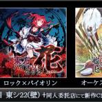 15.08.14(金)C88夏コミ1日 東シ22a +夏新作CD