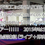 15.09.18-20 TouhouCon inアメリカ ライブ告知