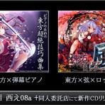 15.12.30 C89冬コミ 西え08a TAMUSIC 新作CD