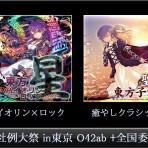 16.05.08(日)例大祭 O42ab 新作CD情報