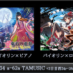 2016.08.13 C90夏コミ2日目 TAMUSIC 西34 a-62a
