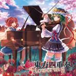 TAM3-0153 東方四重奏 Flowering / CD