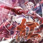 TAM3-0160 東方バイオリンロック 紅-KURENAI- Re