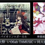 2017.05.07 博麗神社例大祭  い06ab CDリリース
