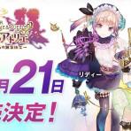 【受賞】「PlayStation Game Music大賞」2018 特別賞 受賞