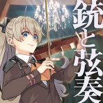 TAM3-0183 銃と弦奏