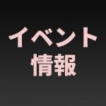 秋の新作CD+秋のイベント告知(秋季例大祭~